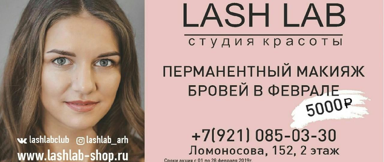 Акция перманентный макияж